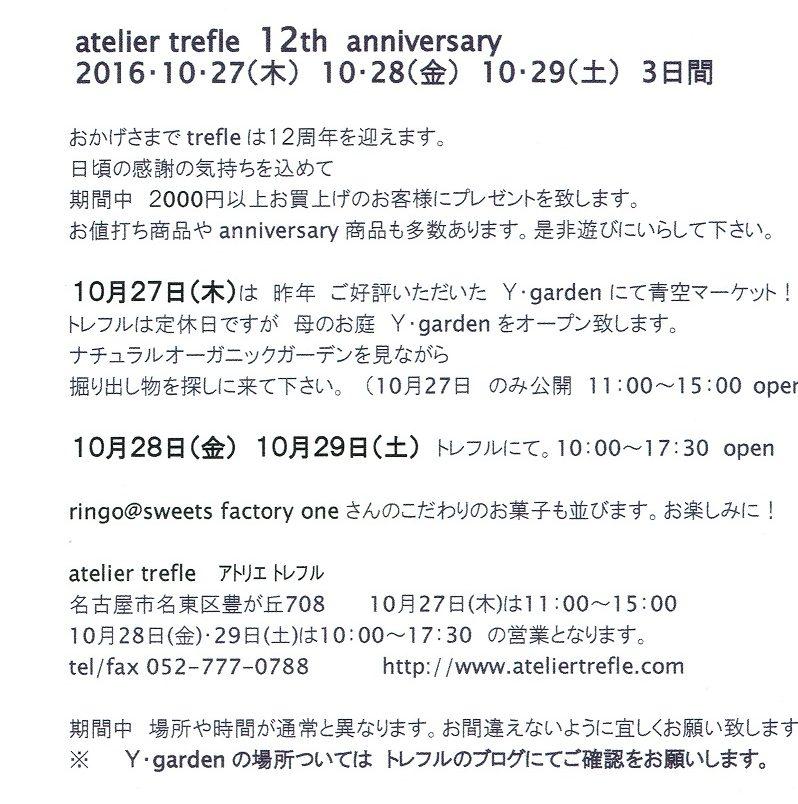 trefle20161027-02