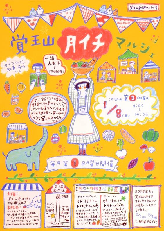 kakuouzan_marche_2017_01