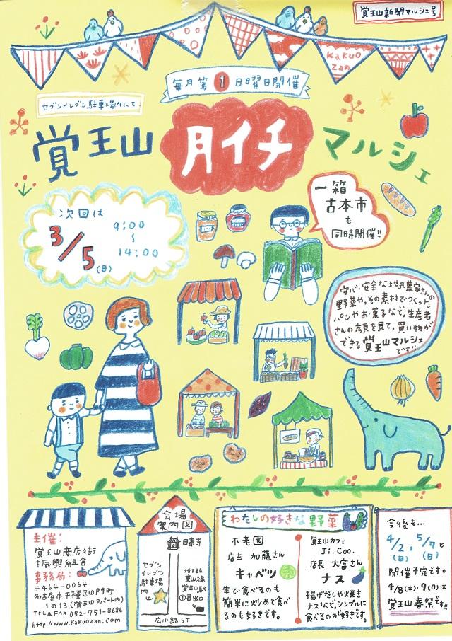 覚王山月イチマルシェ201703